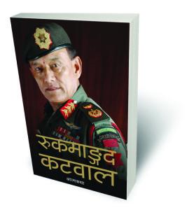 Rookmangud Katawal's memoir