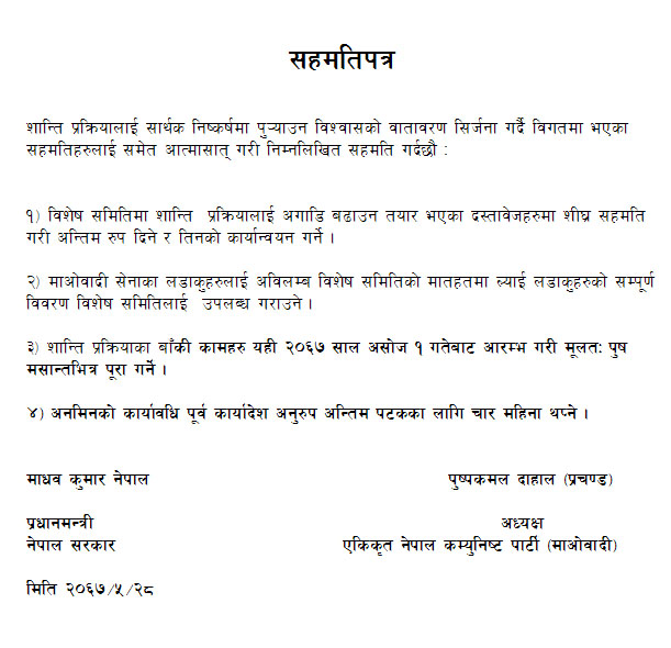 The four-point agreement signed between caretaker PM Madhav Kumar Nepal and Maoist chairman Pushpa Kamal Dahal.