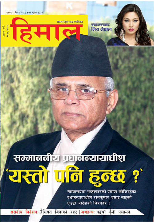 himal cover