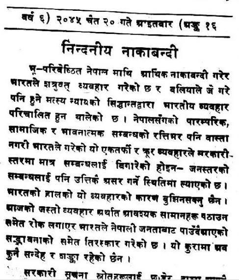 Nepali Times | The Brief » Blog Archive » Déjà vu